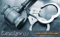 تخفیف مجازات خیانت در امانت