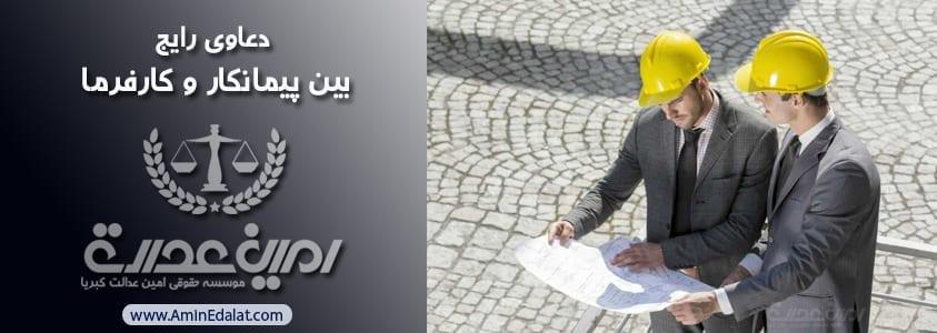 دعاوی رایج بین پیمانکار و کارفرما