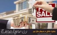 رضایت شاکی در فروش مال غیر