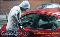 سرقت خودرو و مجازات آن