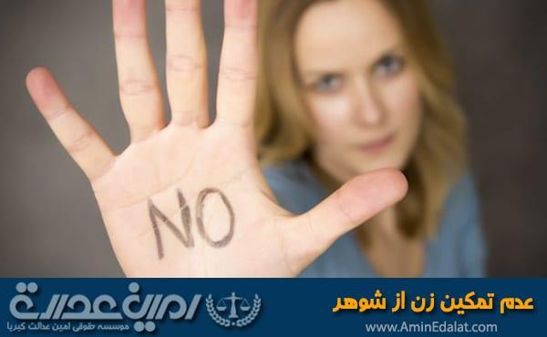 عدم تمکین زن از شوهر