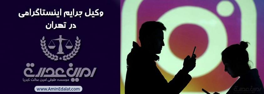 وکیل جرایم اینستاگرامی در تهران