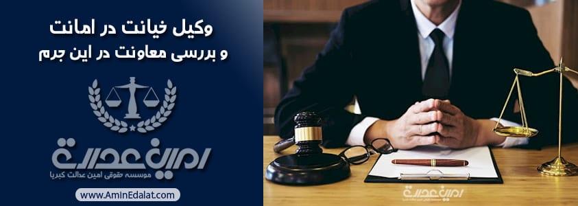 وکیل خیانت در امانت   معاونت در جرم خیانت در امانت