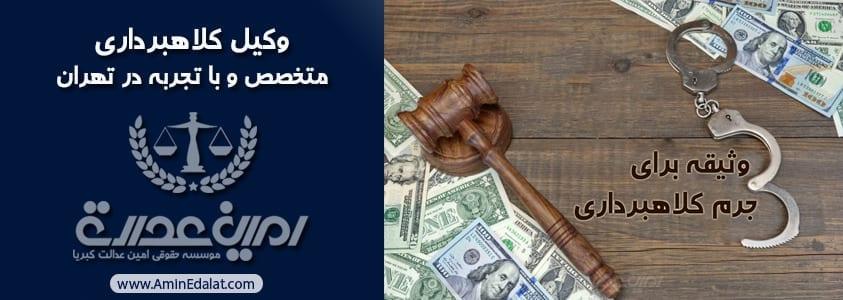 وکیل کلاهبرداری، متخصص و باتجربه در تهران