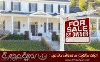 اثبات مالکیت در فروش مال غیر