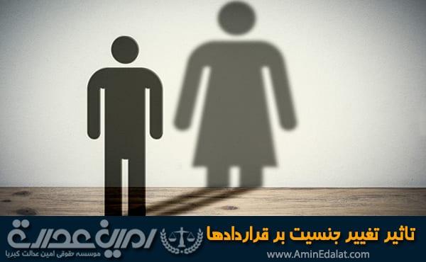 تاثیر تغییر جنسیت بر قرارداد