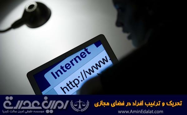تحریک و ترغیب افراد در اینترنت