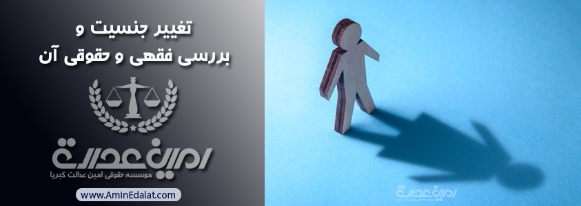 وکیل تغییر جنسیت | تغییر جنسیت و بررسی فقهی و حقوقی آن