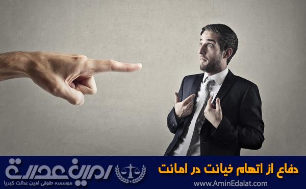 دفاع از اتهام خیانت در امانت