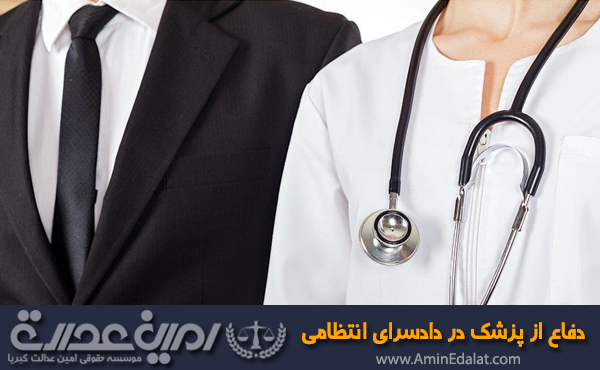 دفاع از پزشک در دادسرای انتظامی پزشکی