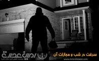 سرقت در شب و مجازات آن