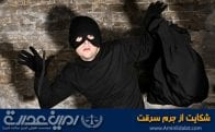 شکایت از جرم سرقت