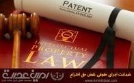 ضمانت اجرای نقض حق اختراع