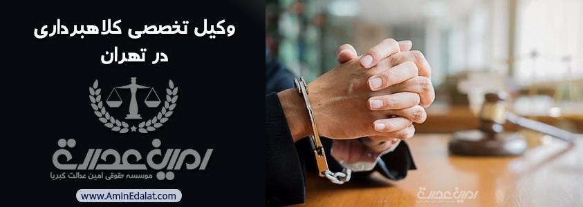 وکیل تخصصی کلاهبرداری در تهران
