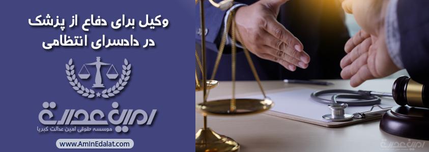 وکیل برای دفاع از پزشک