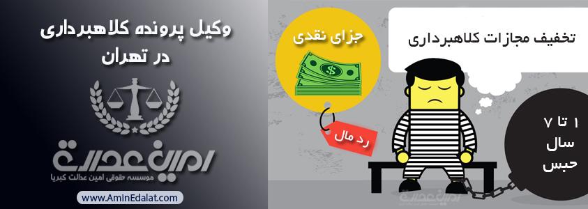 وکیل پرونده کلاهبرداری در تهران | تخفیف مجازات جرم کلاهبرداری