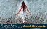 چگونه میشود خدا عاشق یک زن نباشد