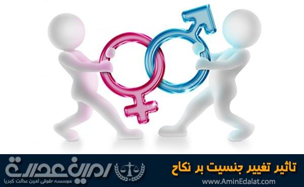 تاثیر تغییر جنسیت بر نکاح