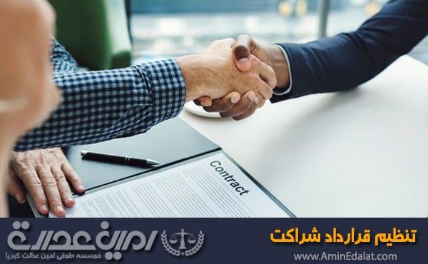تنظیم قرارداد شراکت