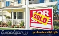 دلایل اثبات فروش مال غیر