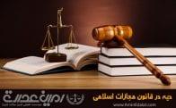 دیه در قانون مجازات اسلامی