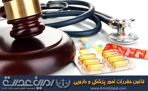 قانون مقررات امور پزشکی، دارویی، موارد خوردنی و آشامیدنی