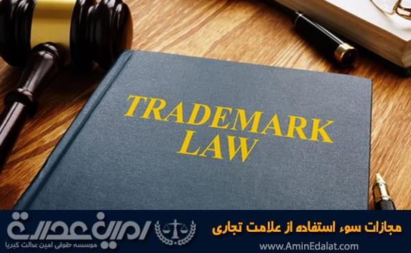 مجازات سوء استفاده از علامت تجاری