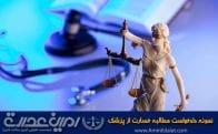 نمونه دادخواست مطالبه خسارت از پزشک