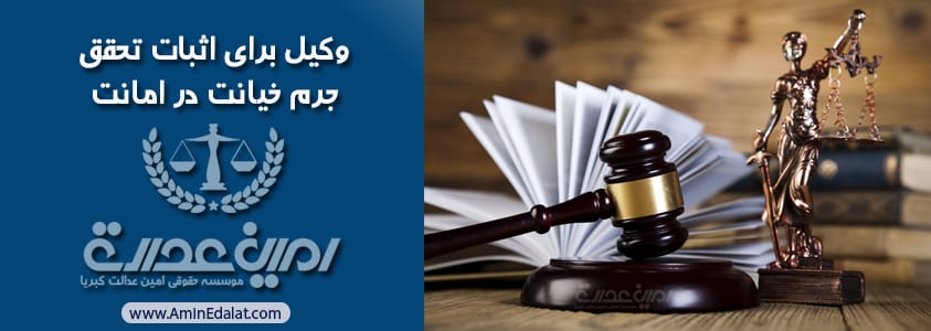 وکیل اثبات تحقق جرم خیانت در امانت