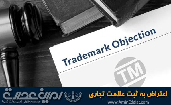 اعتراض به ثبت علامت تجاری