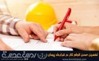 تضمین حسن انجام کار در قراردادهای پیمانکاری