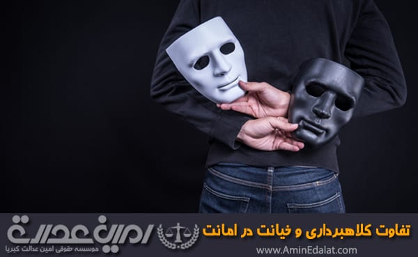 تفاوت کلاهبرداری و خیانت در امانت