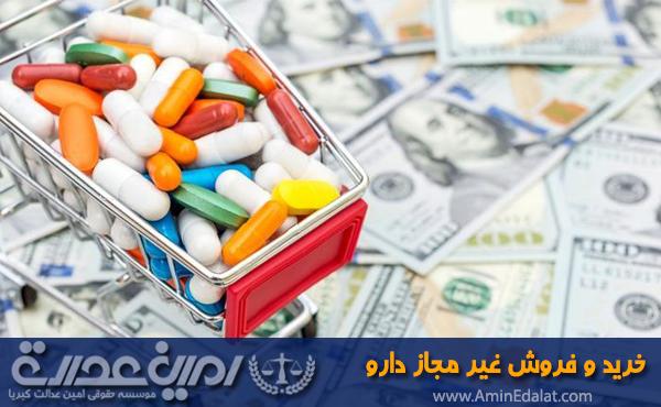 خرید و فروش غیر مجاز دارو