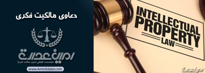 وکیل مالکیت فکری | دعاوی مالکیت فکری