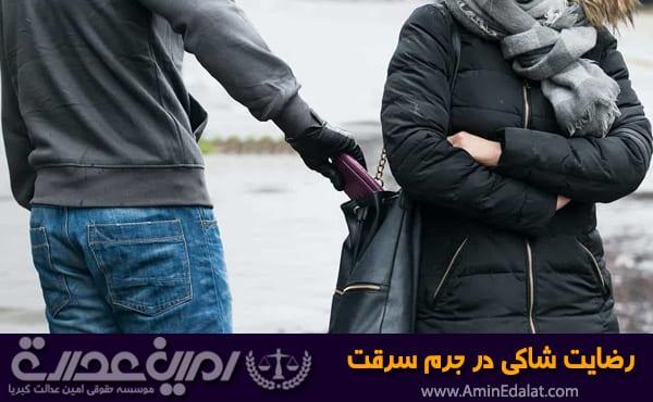 رضایت شاکی در جرم سرقت