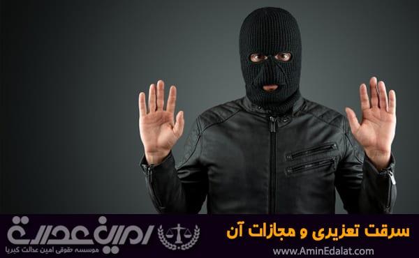 سرقت تعزیری و مجازات آن