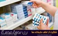 شکایت از تخلف داروخانه ها