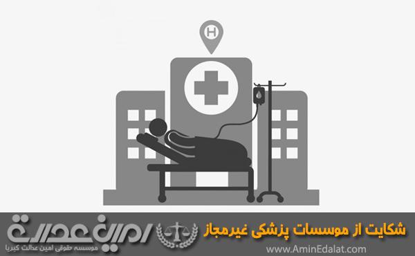 شکایت از موسسات پزشکی غیرمجاز