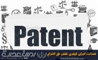 ضمانت اجرای کیفری نقض حق اختراع