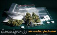 جرم فروش داروهای روانگردان و مخدر