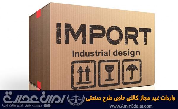 واردات غیر مجاز کالای حاوی طرح صنعتی