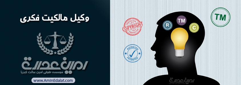 وکیل مالکیت فکری در تهران