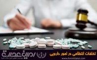 تخلفات انتظامی در امور دارویی