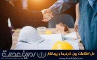 حل اختلاف بین کارفرما و پیمانکار