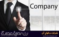شرکت چیست و انواع آن کدام است؟