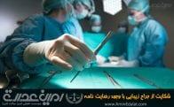 شکایت از جراح زیبایی با وجود رضایت نامه
