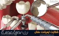 شکایت ایمپلنت دندان