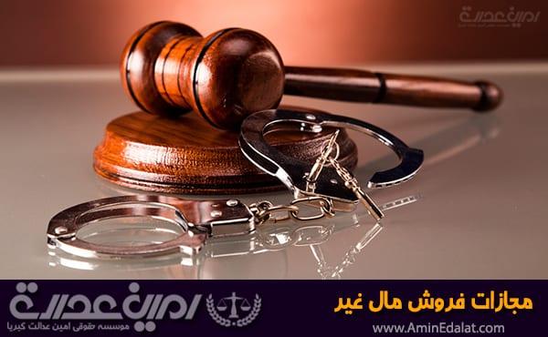 مجازات فروش مال غیر طبق قانون جدید