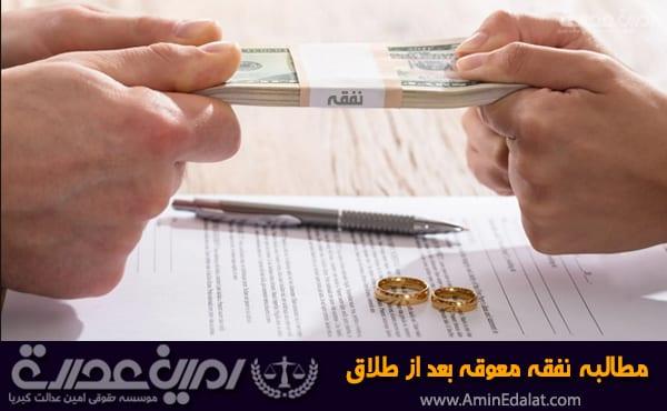 مطالبه نفقه معوقه بعد از طلاق