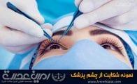 نمونه شکایت از چشم پزشک